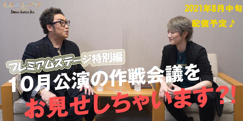 『プレミアムステージ特別編 コロッケ×七海ひろき 第二弾』配信予定のお知らせ