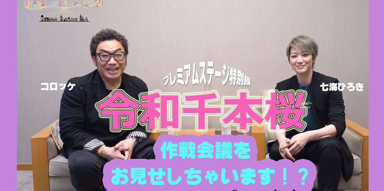 『プレミアムステージ 特別編 コロッケ×七海ひろき 第二弾』配信のお知らせ