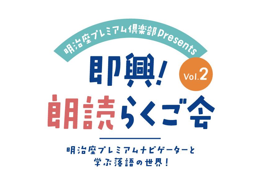 『即興!朗読らくご会vol.2』 明治座プレミアム倶楽部会員抽選先行のお知らせ