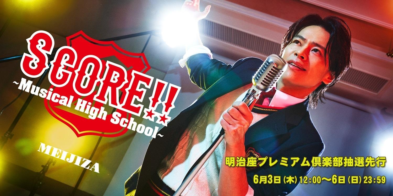 ※受付終了※明治座7月公演『SCORE!! ~Musical High School~』明治座プレミアム倶楽部会員抽選先行受付のお知らせ