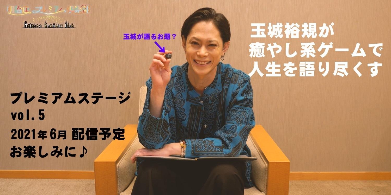 『プレミアムステージ第5回』配信予定のお知らせ