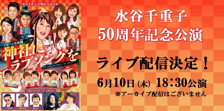 ※開催終了※本日開催!『水谷千重子50周年記念公演』ライブ配信のお知らせ