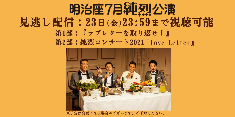 『明治座7月純烈公演』見逃し配信のお知らせ