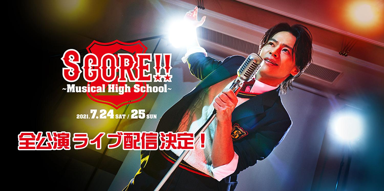 ※配信終了※『SCORE!! ~Musical High School~』ライブ配信決定のお知らせ
