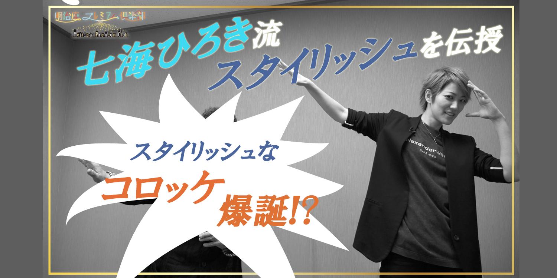 『プレミアムステージ 特別編 コロッケ×七海ひろき 第一弾』配信のお知らせ