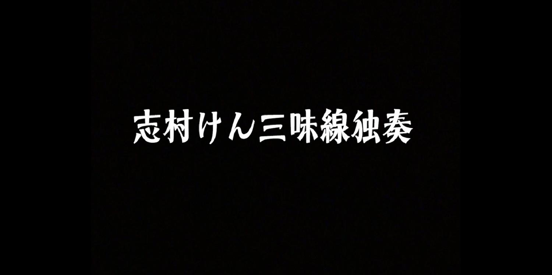 志村7501550
