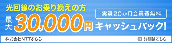 NTTぷららISPキャンペーンバナー乗り換え30000円キャッシュバック