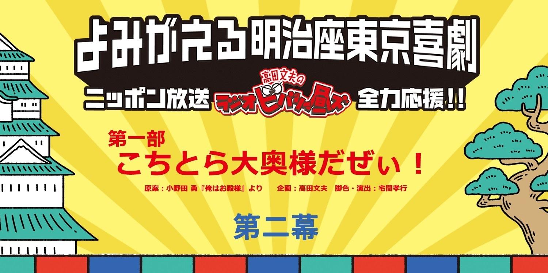 よみがえる東京喜劇第二幕