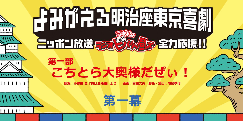 よみがえる東京喜劇第一幕