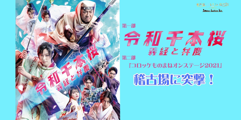 『プレミアムステージ 特別編 令和千本桜 稽古場に突撃!』配信のお知らせ